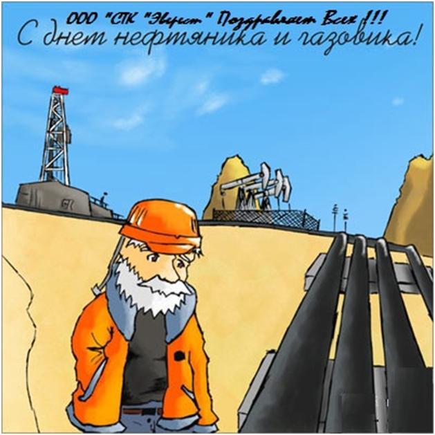 Надписью школа, поздравления с днем нефтяники в картинках