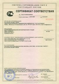 Сертификат сестемы контроля гсм«Компас»