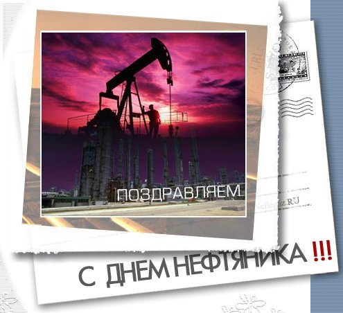 Поздравление в прозе день нефтяника